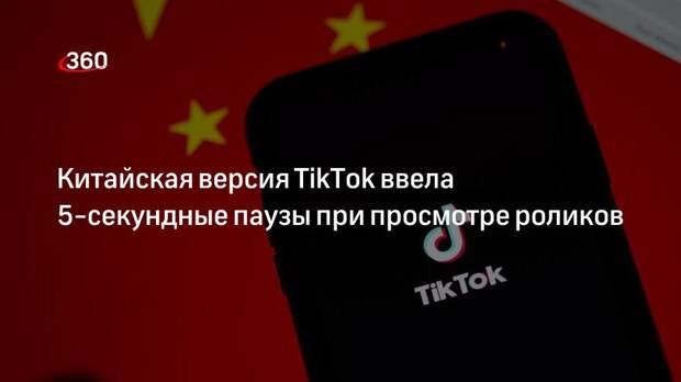 SCMP: китайская версия TikTok начала вставлять 5-секундные паузы при долгом просмотре роликов