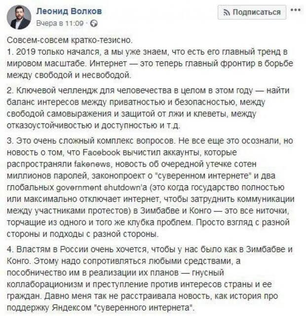 «Пособничать таким – преступление»: Малькевич поставил на место Волкова с его тезисами о развитии сети Интернет