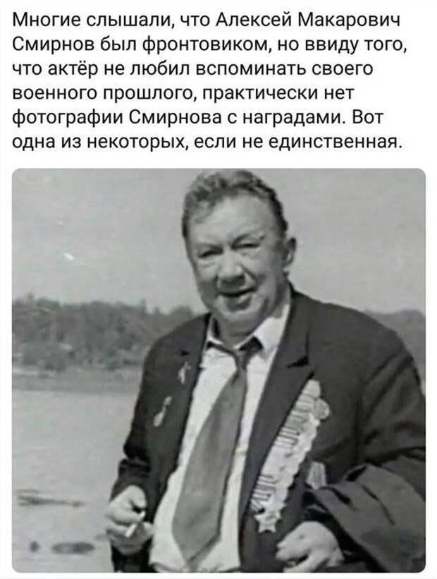 Трудная судьба Алексея Смирнова