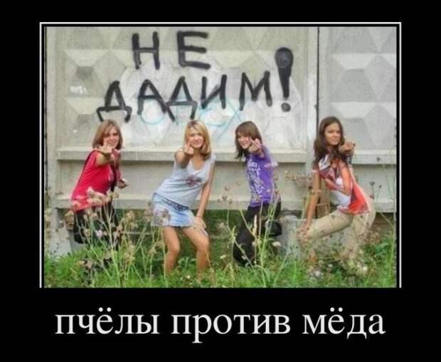 Пятничные демотиваторы про девушек из нашей жизни