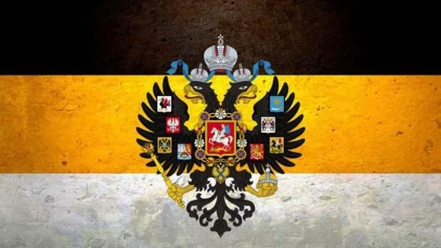 Чёрно-жёлто-белое знамя Российской империи может стать государственным флагом России