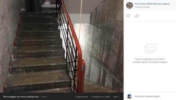 В доме на Сельскохозяйственной потекли трубы, а лестницы покрылись льдом