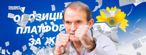 Судный день Медведчука. Почему ОПЗЖ так вяло защищает своего лидера?