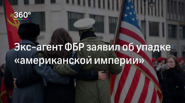Экс-агент ФБР заявил об упадке «американской империи»