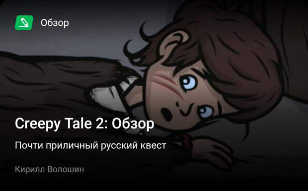 Creepy Tale 2: Обзор