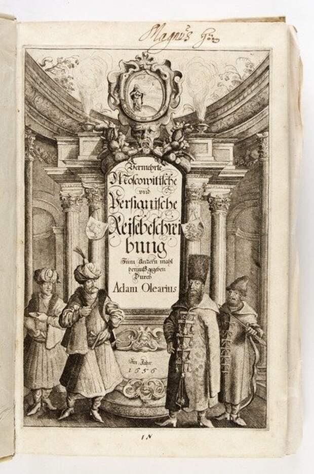 """Адам Олеарий. """"Описание путешествия Голштинского посольства в Московию и Персию"""". 1656, обложка книги"""