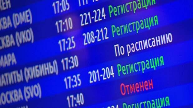 Московские аэропорты отменили или задержали более 20 рейсов