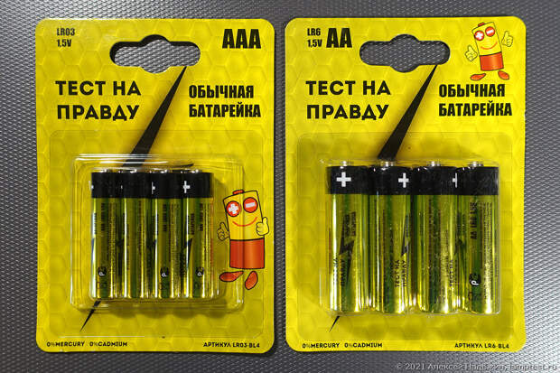 Батарейки «Тест на правду»