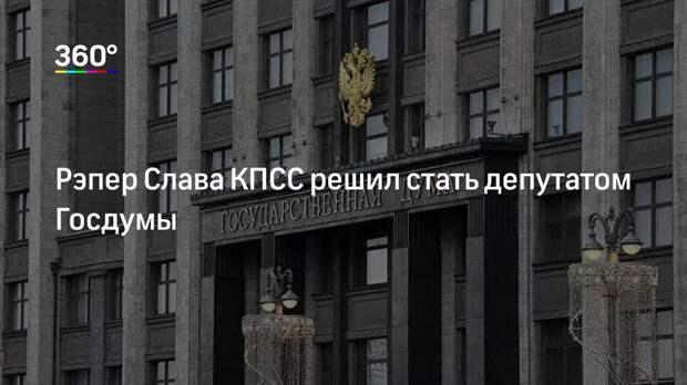 Рэпер Слава КПСС решил стать депутатом Госдумы