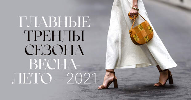 Что будут носить писаные красавицы летом 2021 года