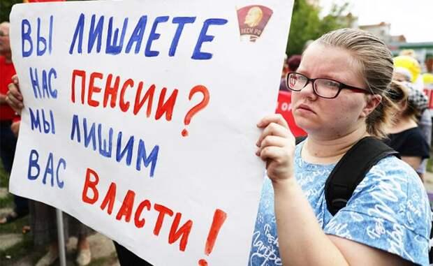 Пенсионная реформа стала проклятьем для Кремля