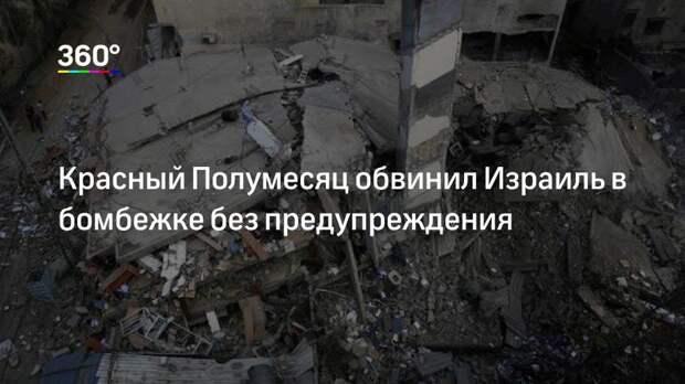Красный Полумесяц обвинил Израиль в бомбежке без предупреждения