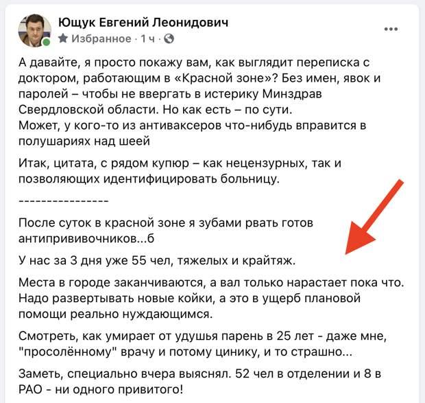 Главврач одной из больниц Екатеринбурга про ситуацию с коронавирусом в городе