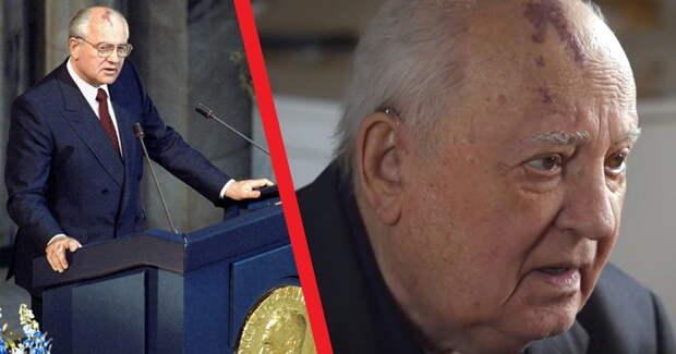 """Фото """"Лежу. Тяжело"""". Что сейчас с Горбачевым? Жалеет ли он и сколько у него денег?"""