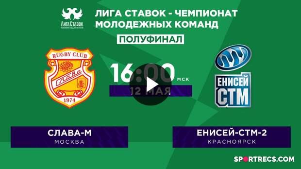 «Слава-м» – «Енисей-СТМ-2». «Лига Ставок –Чемпионат молодежных команд»