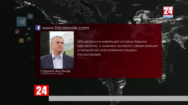 Глава Крыма Сергей Аксёнов выразил соболезнования родным и близким Юрия Мешкова