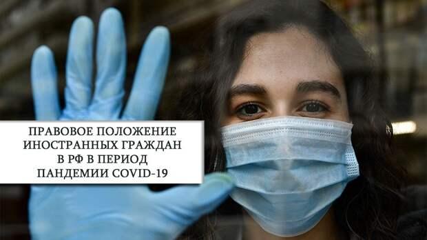 Правовое положение иностранных граждан в РФ в период пандемии COVID-19