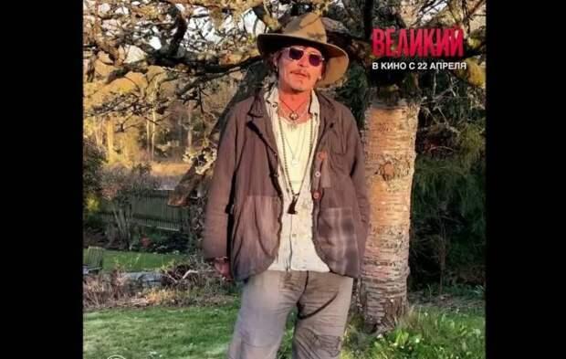 Джонни Депп заговорил по-русски втизере фильма «Великий»