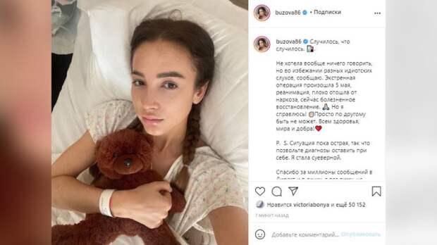 Суеверная Ольга Бузова не стала раскрывать свой диагноз