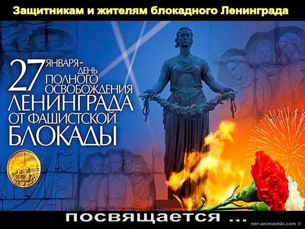 ДЕНЬ ВОИНСКОЙ СЛАВЫ РОССИИ (ДЕНЬ СНЯТИЯ БЛОКАДЫ ГОРОДА ЛЕНИНГРАДА