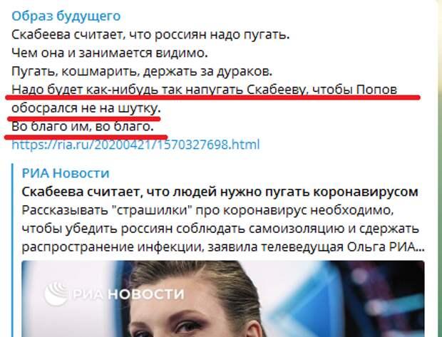 Скабеева считает, что людей нужно пугать коронавирусом