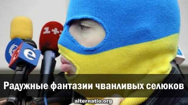 Радужные фантазии чванливых селюков.