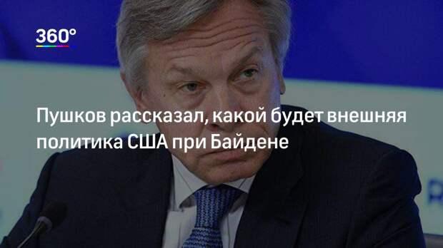 Пушков рассказал, какой будет внешняя политика США при Байдене