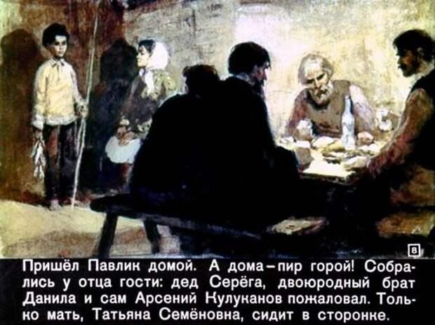 Мифы и правда про пионера Павлика Морозова