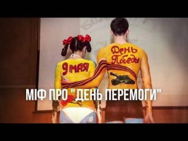 """В Украине заявили, что День победы - это праздник """"путинской России"""" и """"пропагандистской работы"""""""