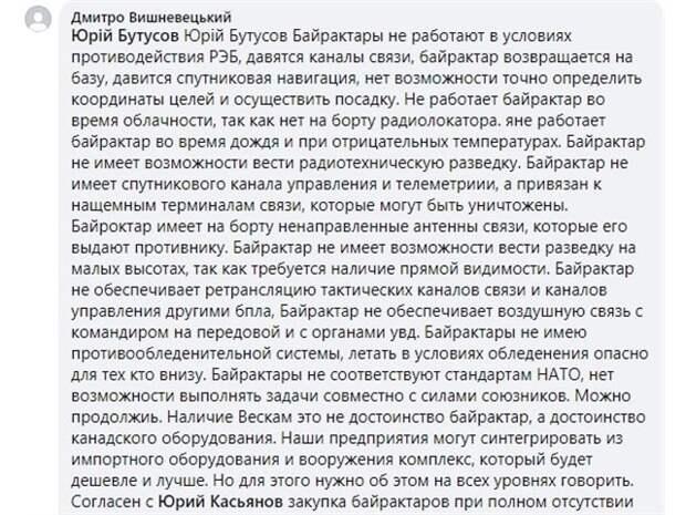 «Оружие против аборигенов»: почему на Донбассе появились «Байрактары» и помогут ли они Украине