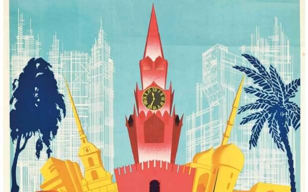 6 советских плакатов, которыми зазывали туристов в СССР