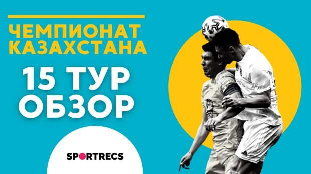 Чемпионат Казахстана. 15 тур. Обзор
