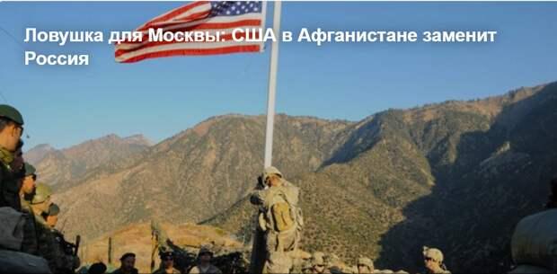 Ловушка для Москвы: США в Афганистане заменит Россия