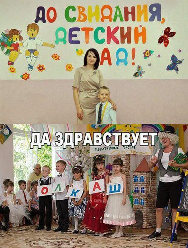 Детсад и школа