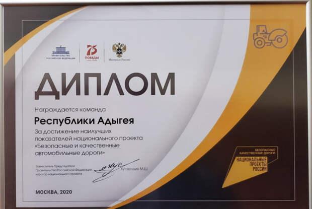 Адыгея удостоена диплома Правительства России за наилучшие показатели по нацпроекту «Безопасные и качественные автомобильные дороги»