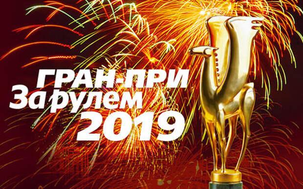Гран-при «За рулем»-2019: номинанты уже известны!