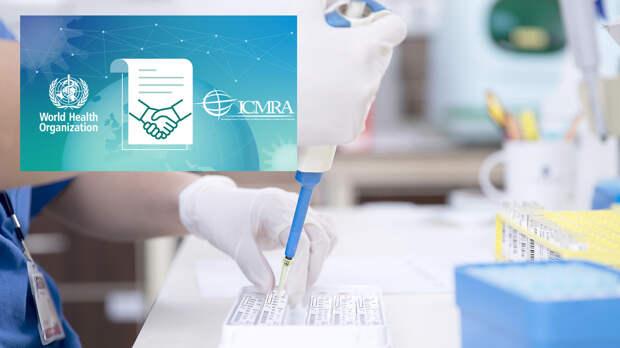 ICMRA и ВОЗ призвали предоставить доступ к данным клинических испытаний