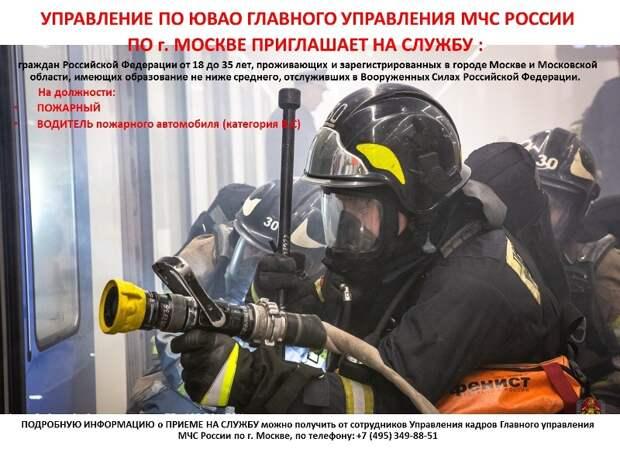 Управление по ЮВАО ГУ МЧС РОССИИ по г. Москве приглашает на службу