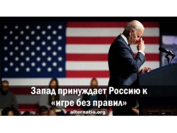 Запад принуждает Россию к игре без правил