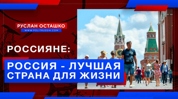 Всё больше россиян считают нашу Родину лучшей страной для жизни