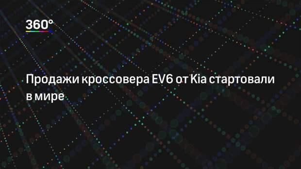 Продажи кроссовера EV6 от Kia стартовали в мире