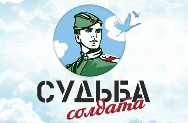 """Общественные приемные """"Судьба солдата"""" открываются в Хабаровске"""