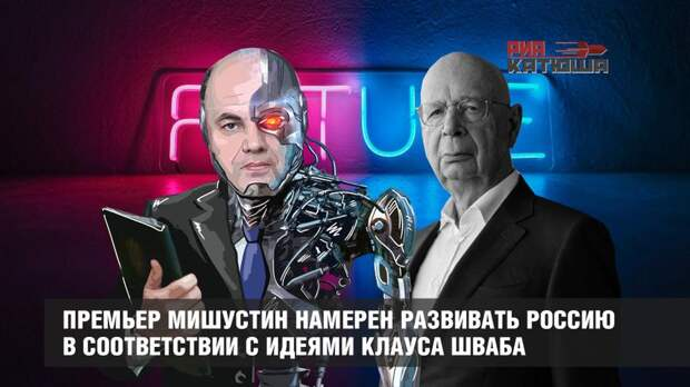 Премьер Мишустин намерен развивать Россию в соответствии с идеями Клауса Шваба