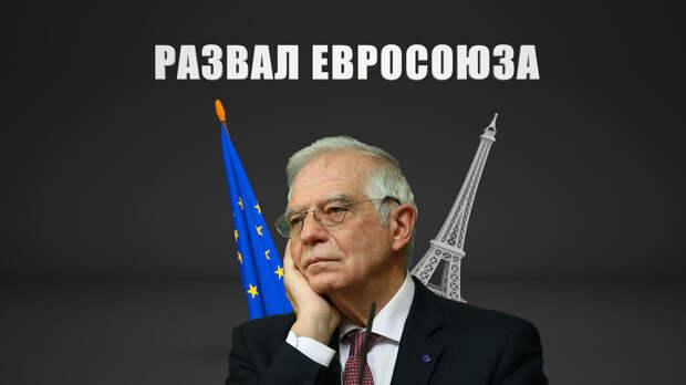 Евросоюз должен быть разрушен. Хоть в чем-то интересы России и США наконец сошлись