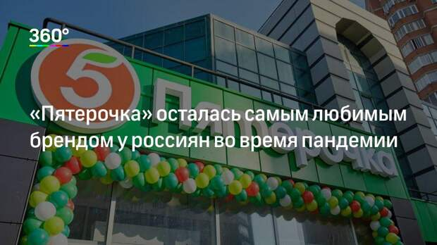 «Пятерочка» осталась самым любимым брендом у россиян во время пандемии