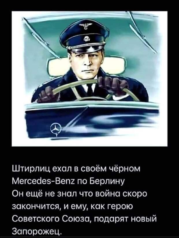 Возможно, это изображение (1 человек и текст «штирлиц ехал в своем чёрном Mercedes-Benz по берлину он ещё не знал что война скоро закончится, и ему, как герою советского союза, подарят новый запорожец.»)