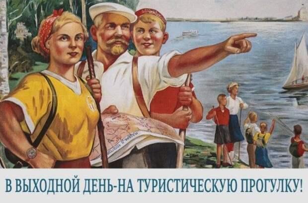Досуг советских людей