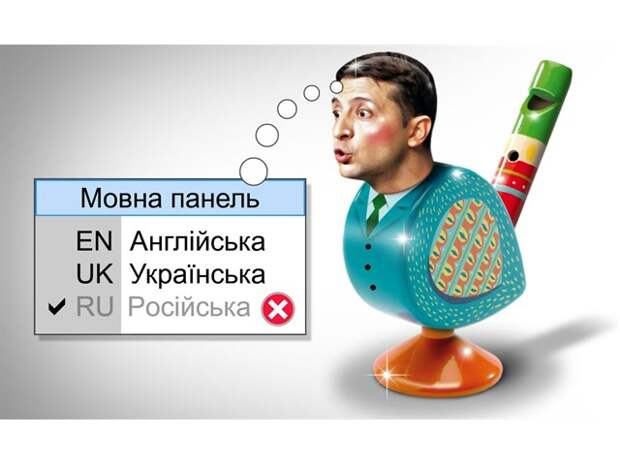 Зеленский обманул всех – практика искоренения русской культуры становится тотальной