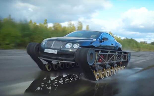 Bentley на гусеничном ходу: эта штука разгоняется до 130 км/ч!