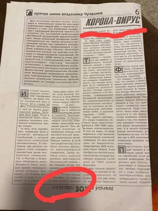 Про короновирус от доктора Мясникова